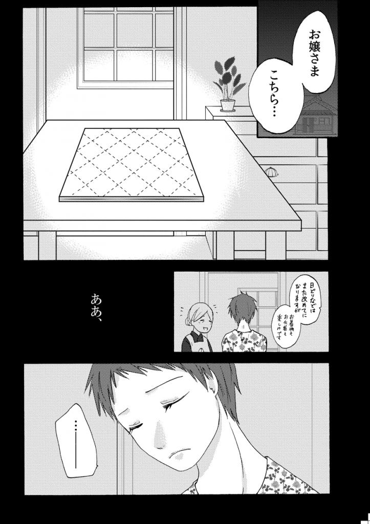 201603_ひめりんご_002