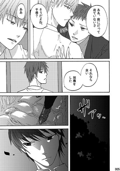 201510_耽溺の闇路_004