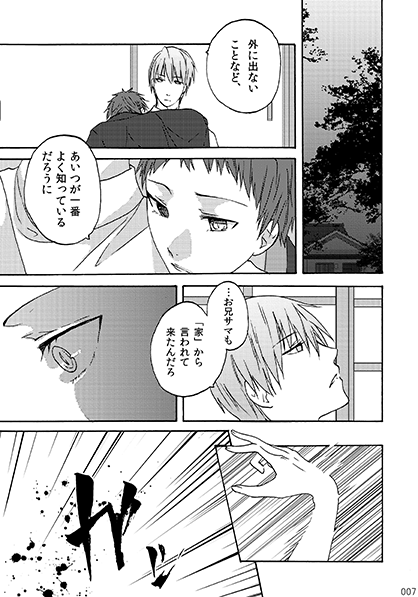 201510_耽溺の闇路_006