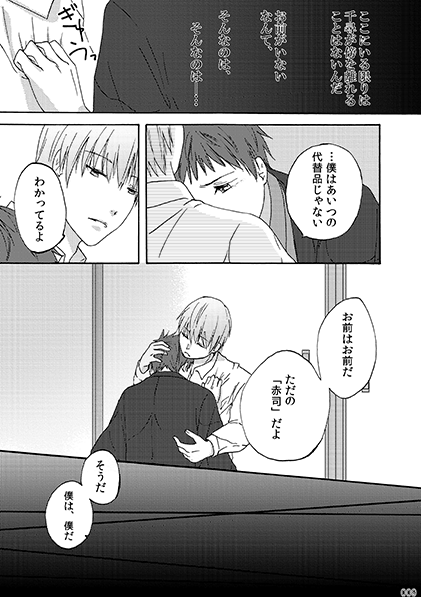 201510_耽溺の闇路_008