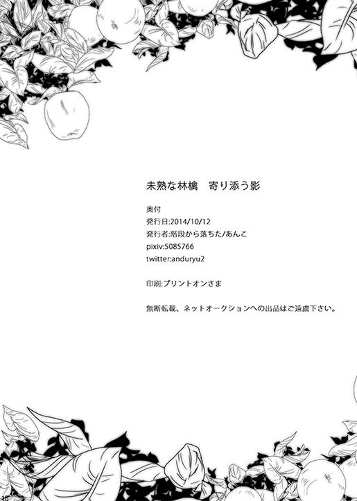 201410_未熟な林檎寄り添う影_017