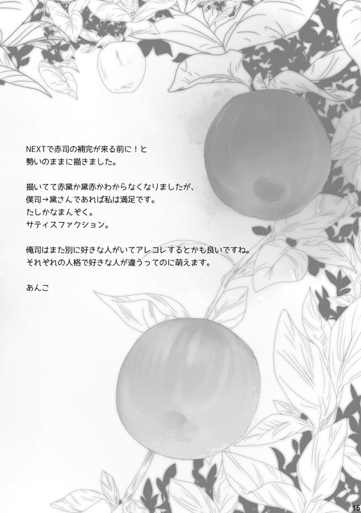 201410_未熟な林檎寄り添う影_016